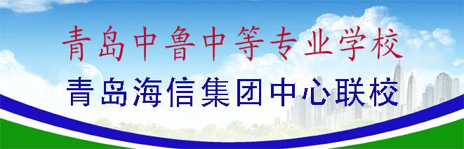 免费注册用户登录 青岛电子信息技术学校 青岛海洋高级技工