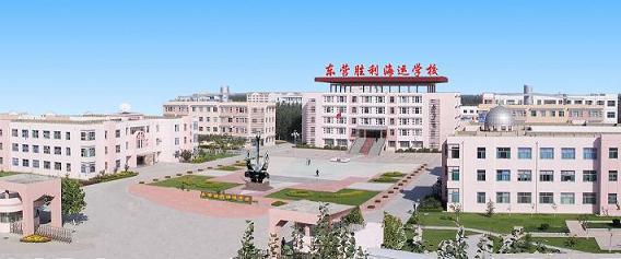 东营胜利海运学校