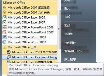 jpg图片转成word文档——ocr识别扫描工具