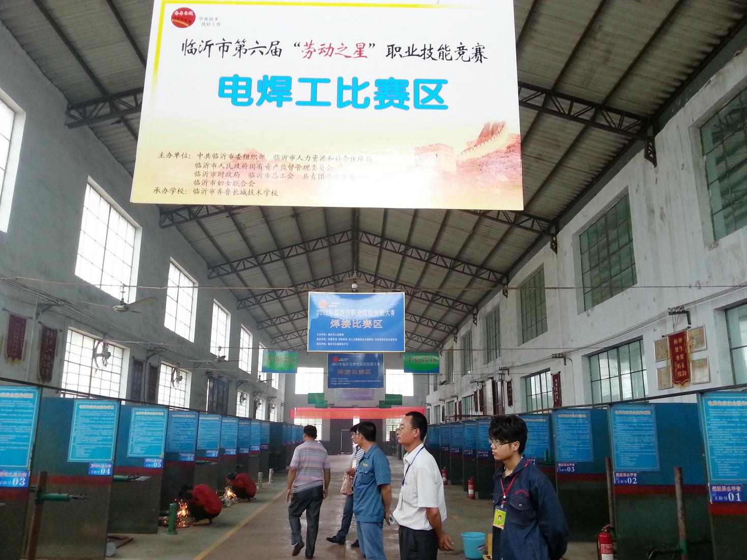 临沂市第六届劳动之星职业技能大赛学生组第一名花落临沂高升焊接工程学校