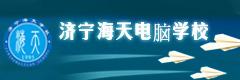 济宁海天电脑学校