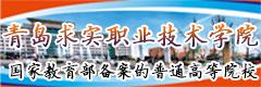 青岛求实职业技术betway官网