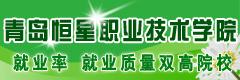 青岛恒星职业技术betway官网