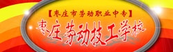 枣庄市劳动技工学校
