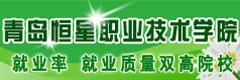 青岛恒星科技学院( 青岛恒星职业技术学院)