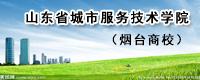 山东省城市服务技术betway官网(烟台商校)