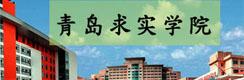 青岛求实学院