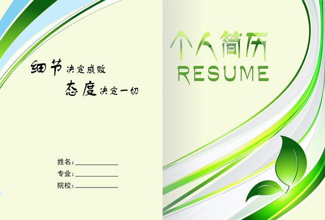 青岛求实职业技术学院——使用简历模板的五种窍门