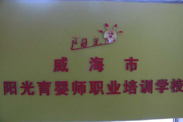 山东威海阳光育婴师职业培训学校