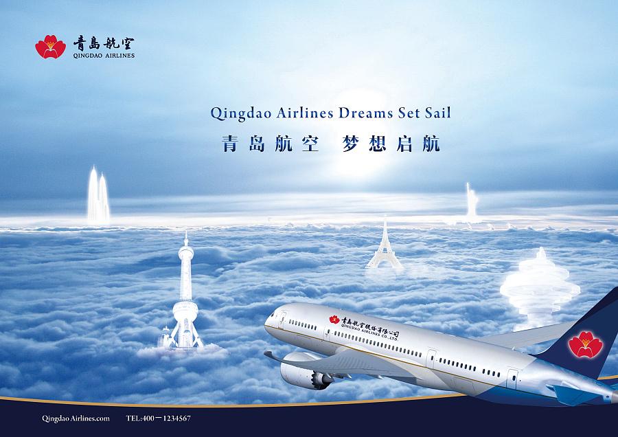 青岛航空职业技术学校航空服务专业好不好?