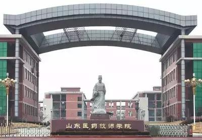 东营技师学院吧_山东医药技师学院招生专业有哪些?