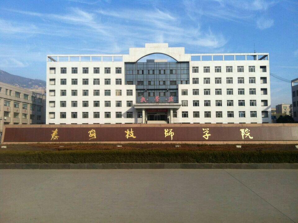 泰安技师学院