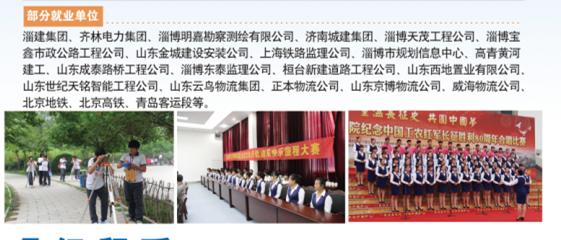 淄博市技师betway官网