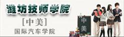 潍坊市技师betway官网