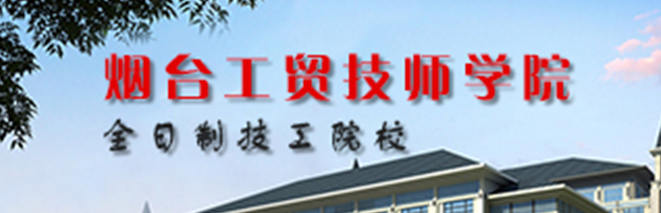 烟台工贸技师学院