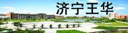济宁市王华职业培训学校