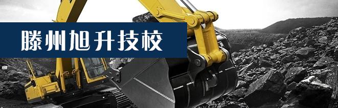 枣庄旭升挖掘机学校