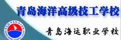青岛海洋技师学院