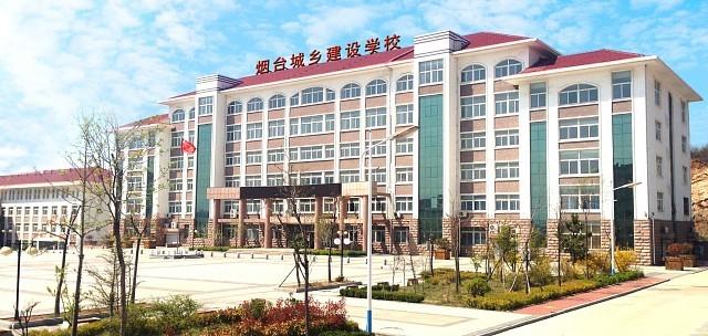 烟台城乡建设学校