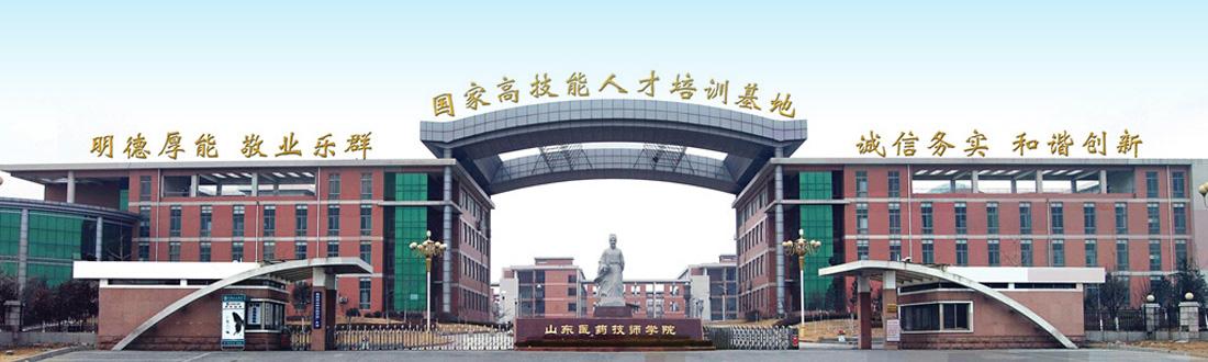 山东医药技师betway官网