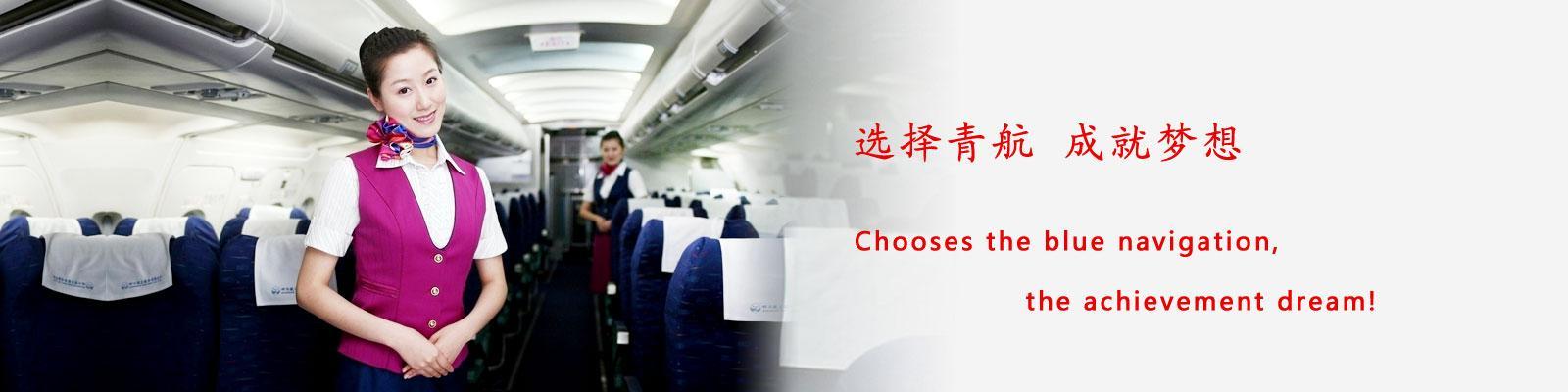 青岛航空职业技术学校2017招生专业有哪些?