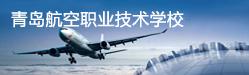 青岛航空职业技术学校