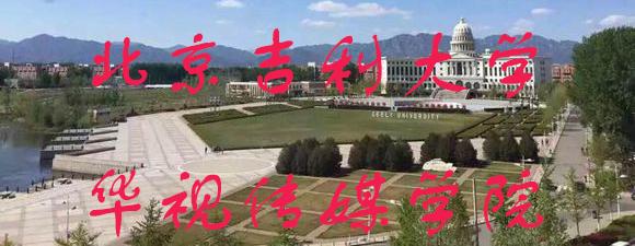 北京吉利betway官网华视传媒betway官网