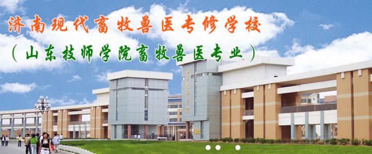 济南现代畜牧兽医学校