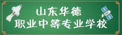 山东华德职业中等专业学校