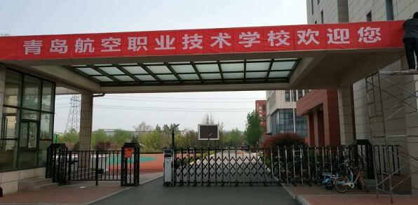 青岛航空职业技术学校2018年招生简章