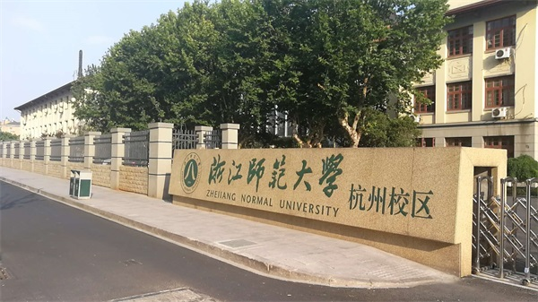 浙江师范大学(杭州校区)