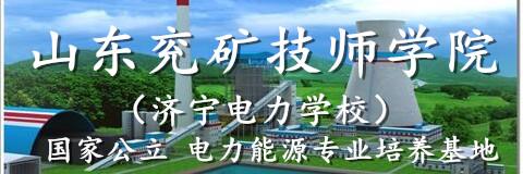 山东兖矿技师betway官网