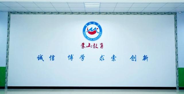 蒙山职业学校