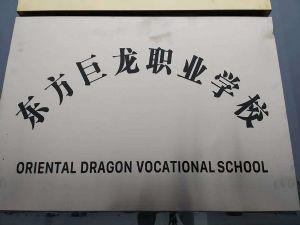 东方巨龙技术学校2019年招生简章