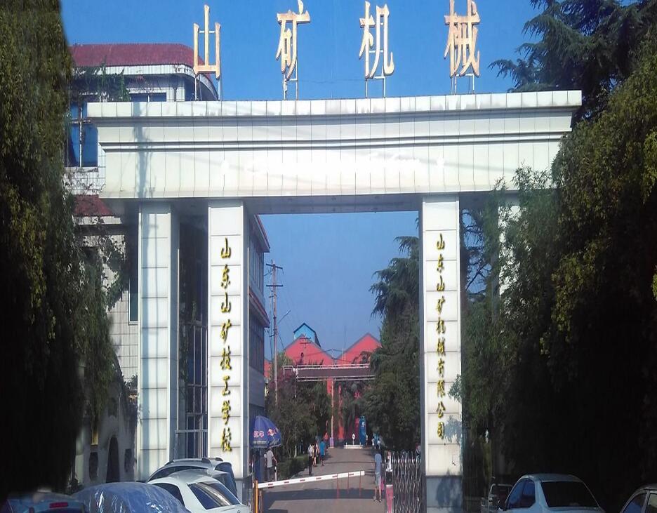 山東山礦技工學校