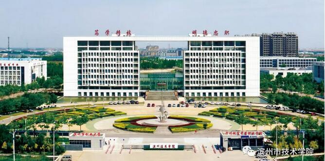 滨州技术学院地址在哪里?