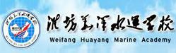 潍坊华洋水运学校