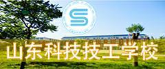 山东科技技工学校