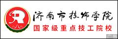济南市技师betway官网