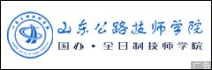 山东公路技师betway官网