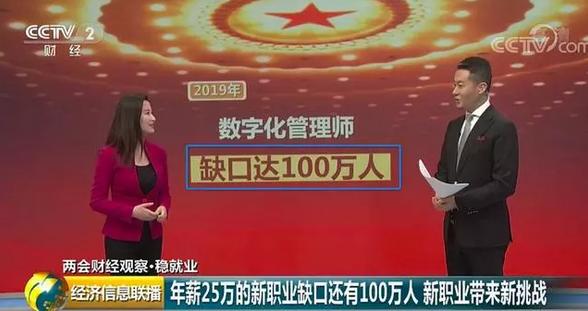 """央视钦点!新职业——数字化管理师成为抢手""""金饽饽""""!"""