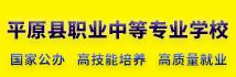 平原县职业中等专业学校2019年招生简章