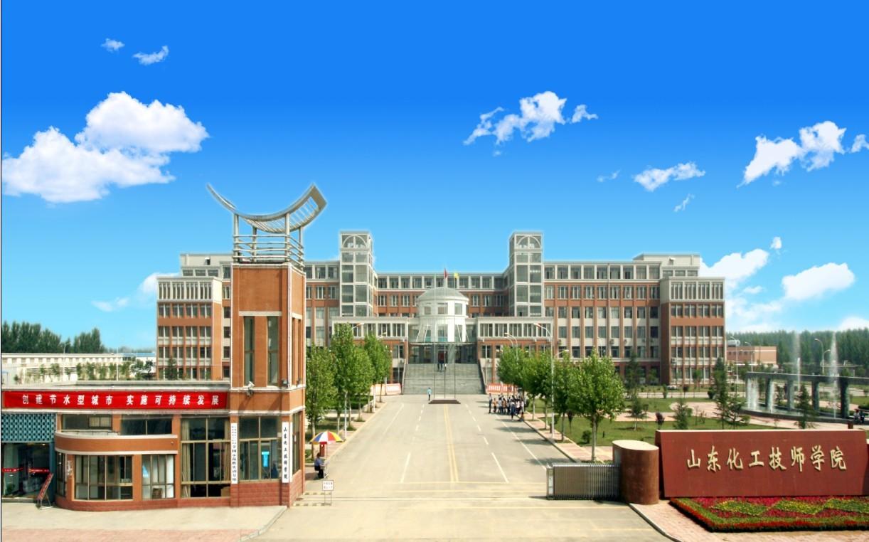 哈尔滨师范大学化工学院