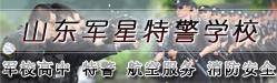 山东军星特警学校