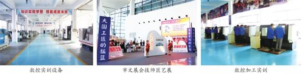 潍坊市技师学院2020年招生简章