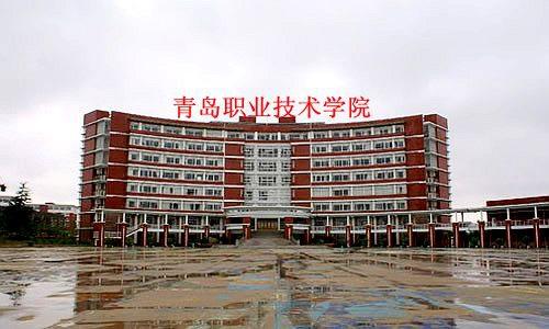 青岛市石化高级技工学校2020年招生简章