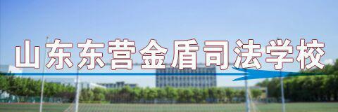 山东东营金盾司法学校