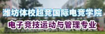 潍坊体校超竞国际电竞学院