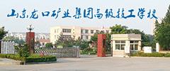 山东龙口矿业集团高级技工学校