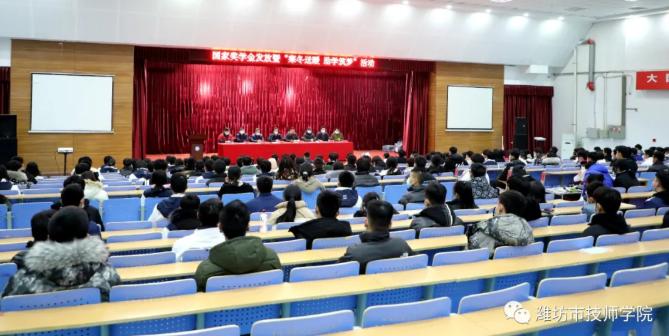 """潍坊技师学院举行""""2020・寒冬送暖,助学筑梦""""送温暖活动"""